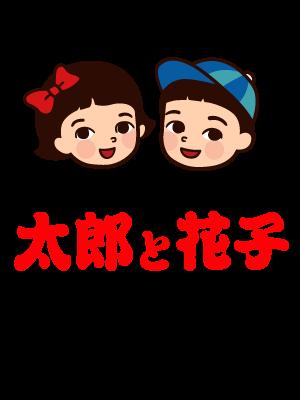 駄菓子と玩具の太郎と花子 Logo